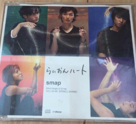 SMAP ライオンハート 通常盤シングル