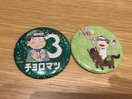 おそ松さん   おう松さん   チョロ松2種セット グッズの画像