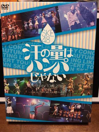 SKE48/汗の量はハンパじゃない DVD ライブグッズの画像