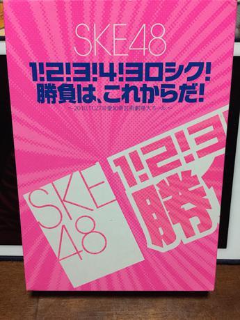 SKE48/1!2!3!4!ヨロシク!勝負は、これからだ! DVD ライブグッズの画像