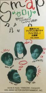 SMAP 通常版CDセロリ