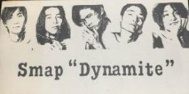 SMAP ダイナマイト 通常盤CD