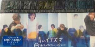 SMAP 青いイナズマ 通常盤シングル