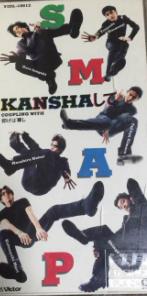 SMAP KANSHAして 通常CD