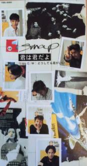 SMAP 君は君だよ 通常板8センチCD