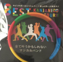 KANJANI∞ 8ESTマジカルバンド リサイタルグッズの画像