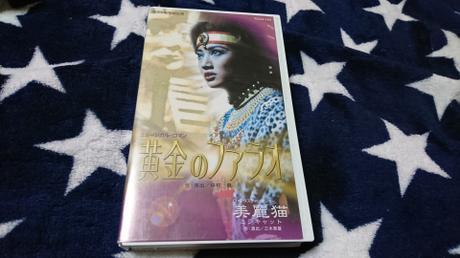 宝塚歌劇『黄金のファラオ』『美麗猫』 グッズの画像
