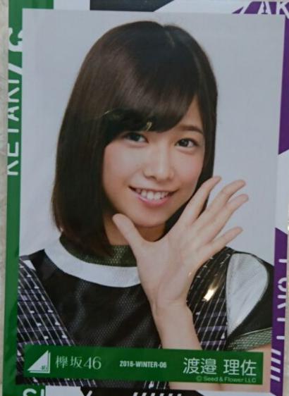 欅坂46 渡邉理佐 生写真(美品) ライブ・握手会グッズの画像