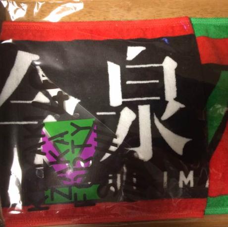 欅坂46 今泉佑唯 「二人セゾン」マフラータオル (新品) ライブ・握手会グッズの画像