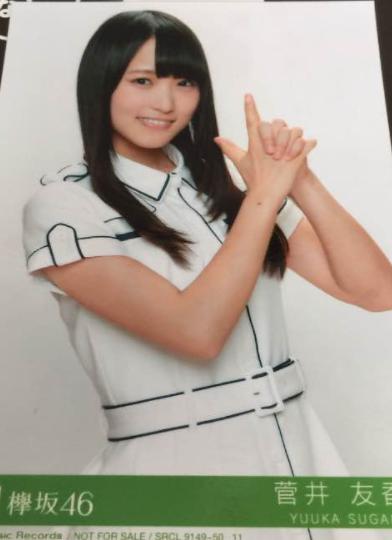 欅坂46 生写真 菅井友香(新品) ライブ・握手会グッズの画像