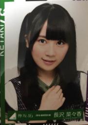 欅坂46  長沢菜々香 生写真(新品)