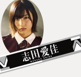 欅坂46 志田愛佳 マフラータオル(新品)