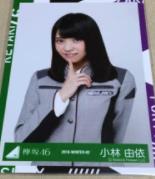 欅坂46 小林由生 生写真(新品)