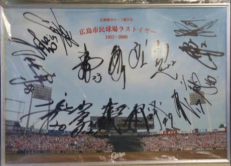 【非売品】2/28で出品終了広島市民球場ラストイヤーパネル!選手直筆サイン入り! グッズの画像