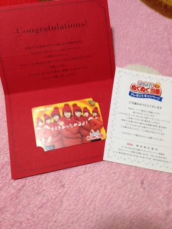 キスマイクオカード コンサートグッズの画像