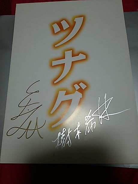激レア 松坂桃李 樹木希林 直筆サイン グッズの画像