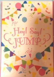 Hey! Say! JUMP セブン くじ  トランプ コンサートグッズの画像