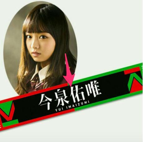 欅坂46 今泉タオル
