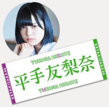 欅坂46 平手友梨奈 レアタオル