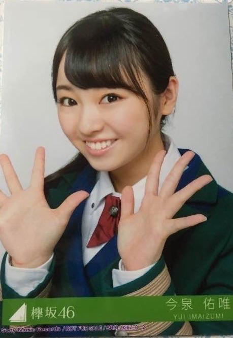 【今泉佑唯】 欅坂46生写真 二人セゾン封入特典