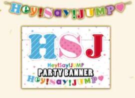 Hey! Say! JUMP セブン くじ  パーティー・バナー コンサートグッズの画像
