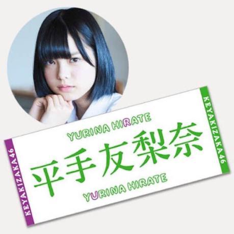 【平手友梨奈】欅坂46 タオル ライブ・握手会グッズの画像