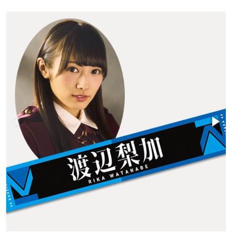 【渡辺梨加】欅坂46 タオル
