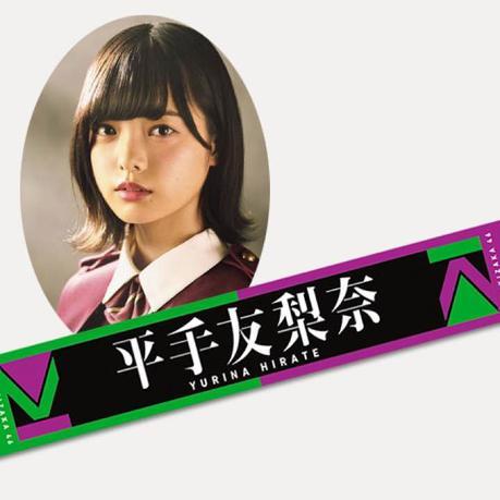 【平手友梨奈】欅坂46 タオル