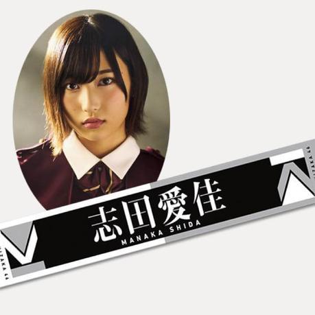 【志田愛佳】欅坂46 タオル