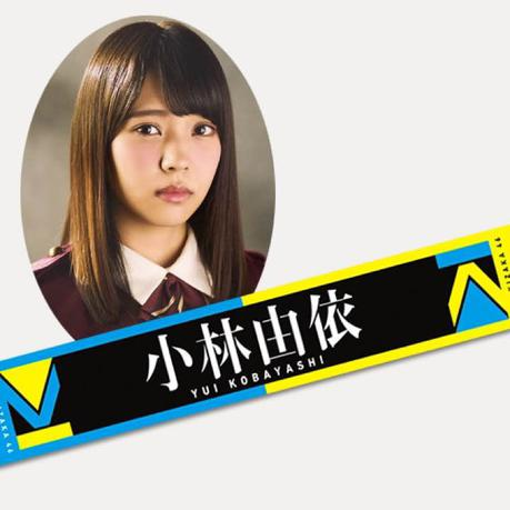 【小林由依】欅坂46 タオル