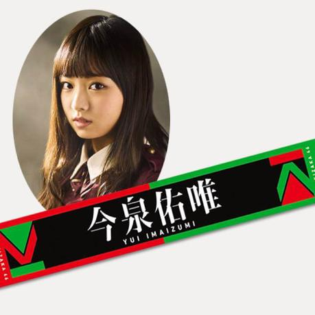 【今泉佑唯】欅坂46 タオル