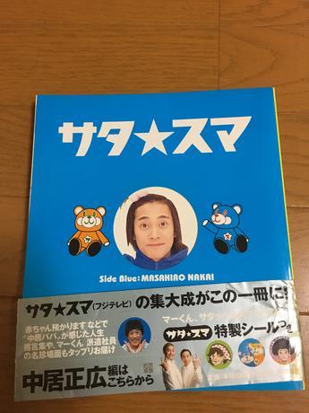 SMAP  サタ☆スマ コンサートグッズの画像