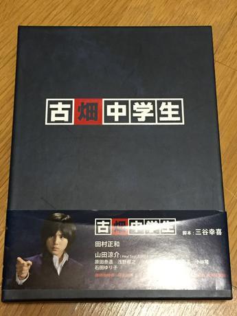 古畑中学生 DVD コンサートグッズの画像