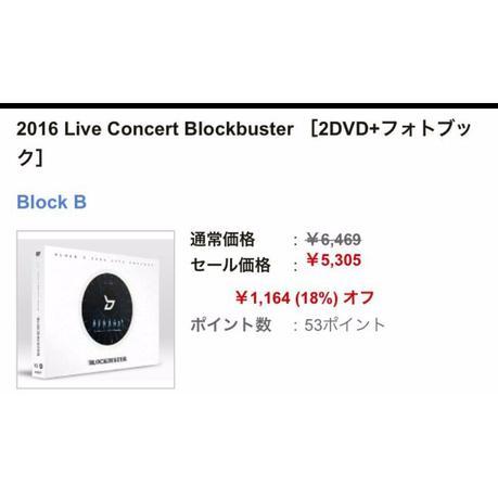 BlockB  2016LIVE BLODCKBUSRER ライブグッズの画像