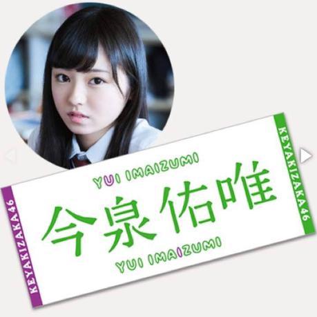 新品!欅坂46 マフラータオル 今泉佑唯 ライブ・握手会グッズの画像