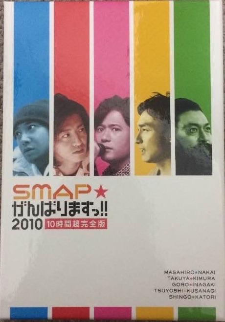 SMAPがんばりますっ!!2010 DVD