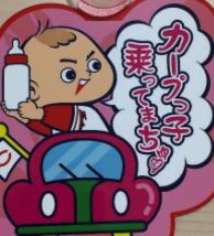 車  ステッカー  カープ グッズの画像