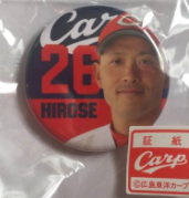 カープ  缶バッチ  廣瀬選手 グッズの画像