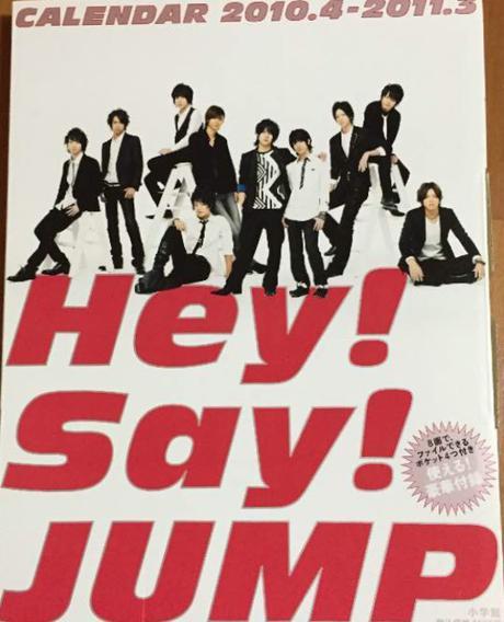 Hay!Say!JUMP  カレンダー 2010.4〜2011.3版 コンサートグッズの画像