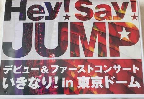 Hey! Say!JUMP デビュー&ファーストコンサート DVD コンサートグッズの画像