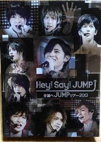 Hey! Say!JUMP 全国へJUMPツアー2013 DVD コンサートグッズの画像