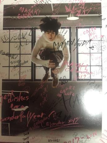 菅田将暉2017会員限定カレンダー グッズの画像