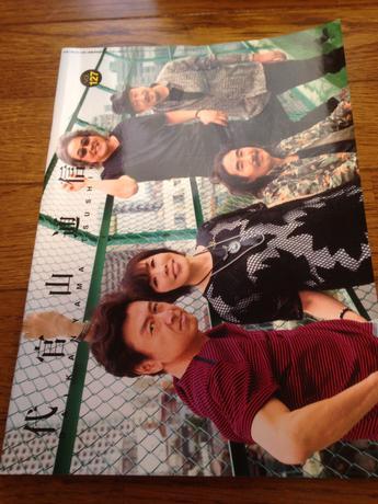 代官山通信vol.127〜130 ライブグッズの画像