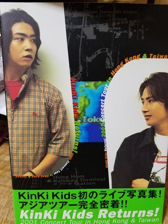KinKi Kidsアジアツアー写真集 コンサートグッズの画像