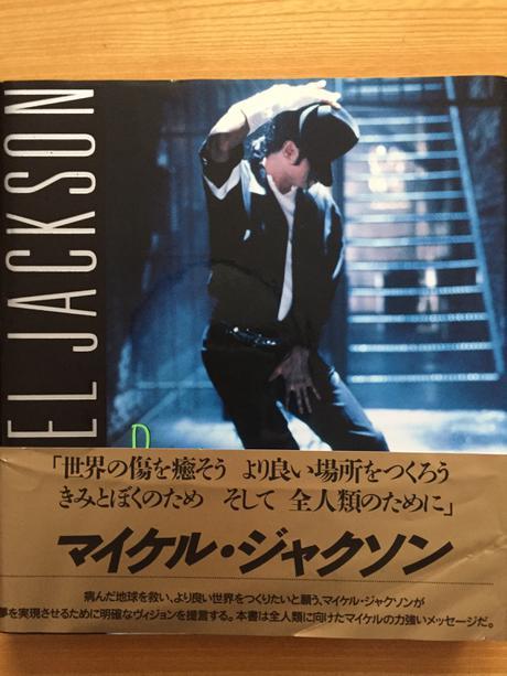 マイケルジャクソン ダンシング ザ ドリーム帯つき初版 ライブグッズの画像