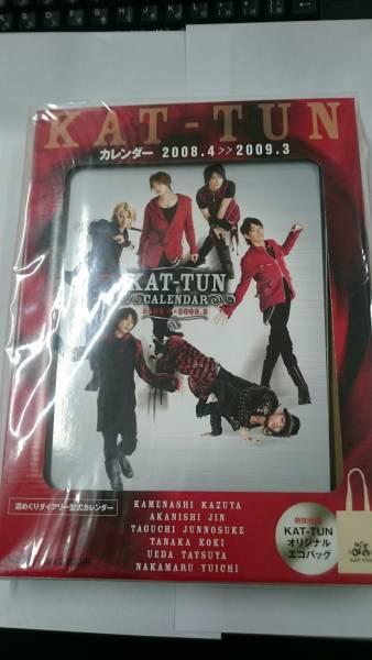 未使用●KAT-TUN●公式カレンダー●2008-2009● コンサートグッズの画像