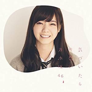 乃木坂46 気づいたら片想い(A) ライブ・握手会グッズの画像