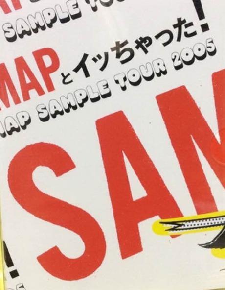 SMAP SAMPLE TOUR 2005 SMAPとイッちゃった!DVD コンサートグッズの画像