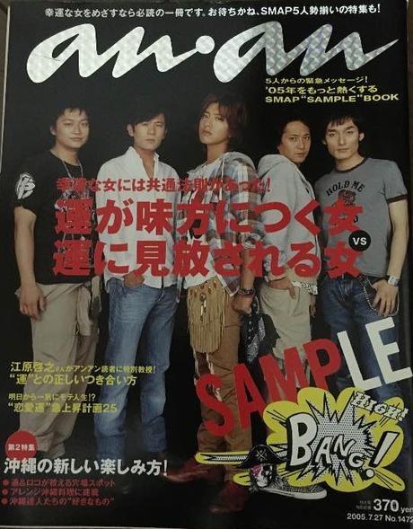 2005年7月 SMAP表紙 anan コンサートグッズの画像