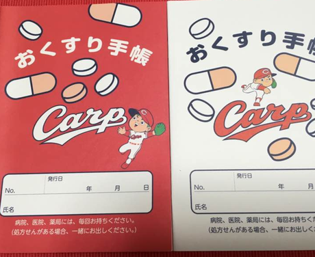 広島東洋カープ カープ坊やのお薬手帳 赤白セット グッズの画像